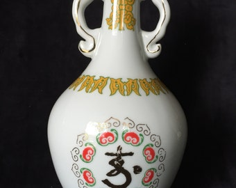 Vintage Taiwan Rice Wine Bottle