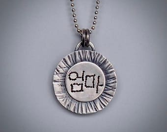 Korean Hangul Mom Omma 925 Sterling Silver Pendant Necklace