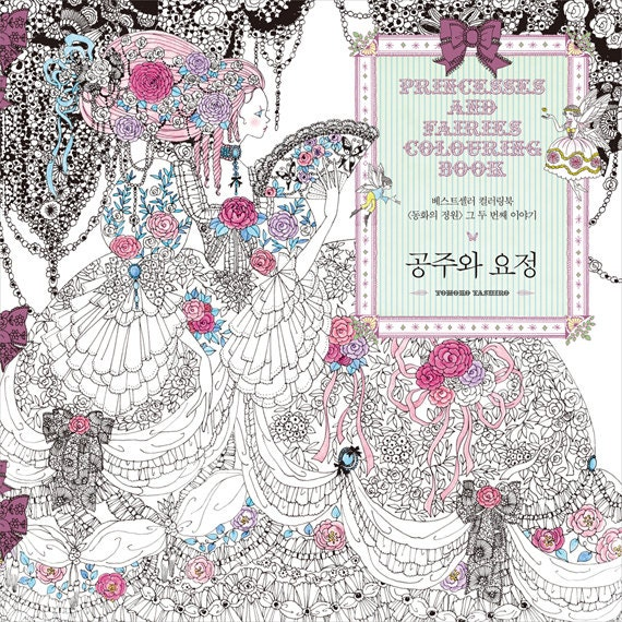 Princesses and Fairies Coloring book for adult Japanese