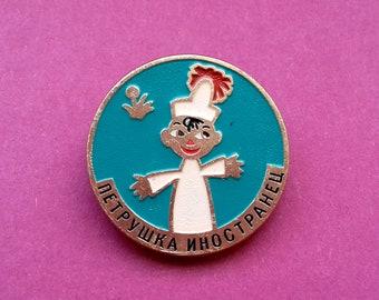 Petrushka Pin. Dolls Theater Obraztsova. Cartoon characters, Vintage Russian Soviet pin, badge, children's, Made in USSR