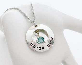 Hebrew Name - Necklace - Sterling Silver - Custom - Personalized Necklace - Bat Mitzvah Gift