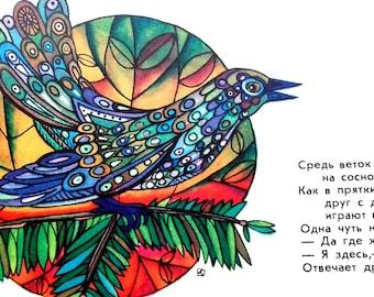 Cuckoo Potcard. Illustrator by V. Davydov, poems by V. Kozhevnikov. Unused vintage postcard, 1974