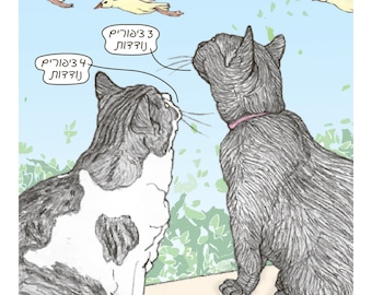 Cats Shana Tova Postcard - birds - featuring Rafi and Spageti, the famous Israeli cats from Ha'aretz Newspaper Comics