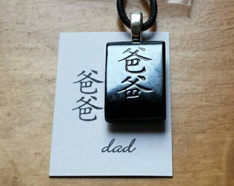 Dad, Chinese Character fused glass necklace, Dad Chinese necklace, Dad necklace, Father gift, Father necklace, Chinese characters, CH161