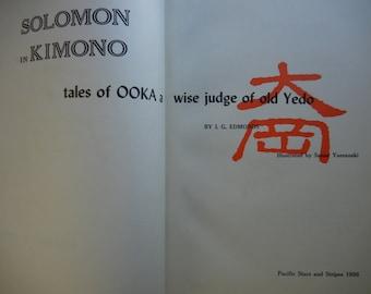 Solomon in Kimono ~ By I. G. Edmonds, Illustrated by Sanae Yamazaki ~ 1956