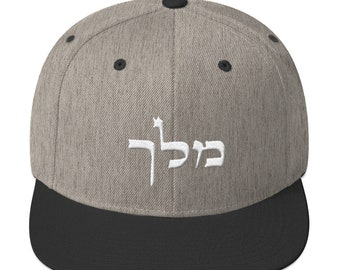 Snapback Hat The word king in Hebrew Snapback Hat 3D Puff Embroidered baseball cap hat unisex 100% cotton Made in the USA