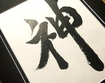 God - Japanese Calligraphy Kanji Art