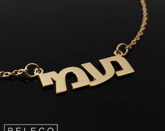 Hebrew Necklace, Hebrew Name Necklace, Hebrew Name, Hebrew Jewelry, Hebrew Letters Name, Hebrew Font Name, Custom Hebrew Name Jewelry