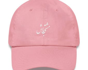 Mashti Bash Hat