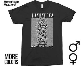 Hebrew Joy Division Unknown Pleasures Shirt