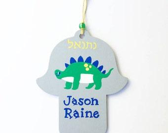 Jewish baby beenie jewish infant cap newborn hat newborn hamsa wall art jewish baby naming gift jewish baby gift new baby gift negle Gallery
