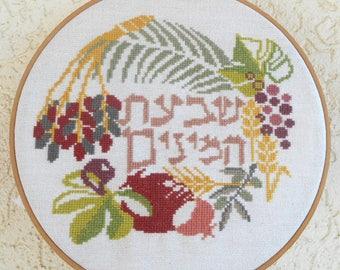 SHIVAT HAMINIM (The Seven Species) cross stitch pattern. Shavuot cross stitch pattern.  Instant download PDF. Jewish cross stitch pattern