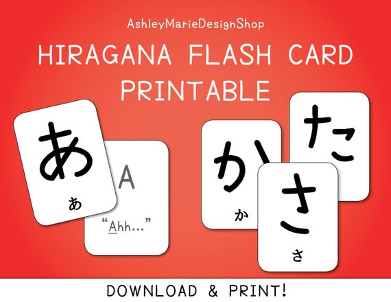 Nifty image in japanese flashcards printable