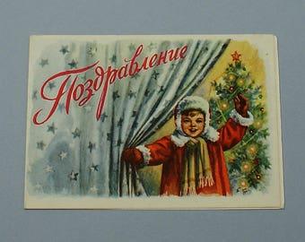Vintage Christmas postcard Unused telegram Vintage telegram form 1962 New Year postcard Soviet postcard Old postcard USSR