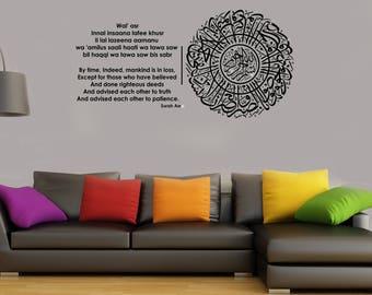 Surah Asr Islamic wall Stickers, Islamic Calligraphy Home decor, Swarovski