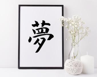 Japanese Kanji 'Yume' Wall Art 'Dream' Japanese Print Japanese Wall Art Japanese Calligraphy Dream Wall Art Japanese Print Yume Print 夢