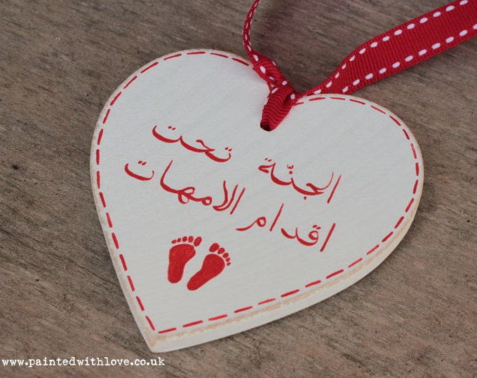 Paradise lies at the feet of mothers - Arabic / Islamic hand-painted wooden heart - Muslim Eid Gift Mother's Day