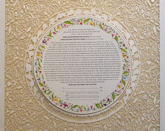 Papercut ketubah, Modern Ketubah, Marriage Certificate, wedding vows, Jewish wedding ketubah, Custom Ketubah,wedding contract, ketuba,