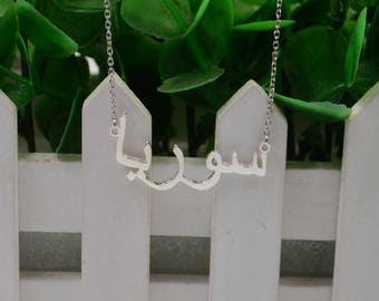 925 silver Arabic name necklace-name necklace in Arabic-custom name jewelry-gift for friend