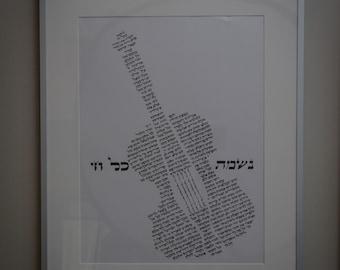Violin Jewish Art, Musical Art, Music Wall Art, Jewish Art, Hebrew Art, Calligraphy Art, Violin made from Hebrew Letters, Jewish Gifts, Gift