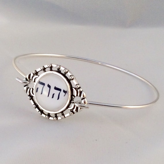 JW Custom Tetragrammaton Bracelet in silver tone metal and glass.  Simple and clean design!  Blue Monkey Gallery Gift Box