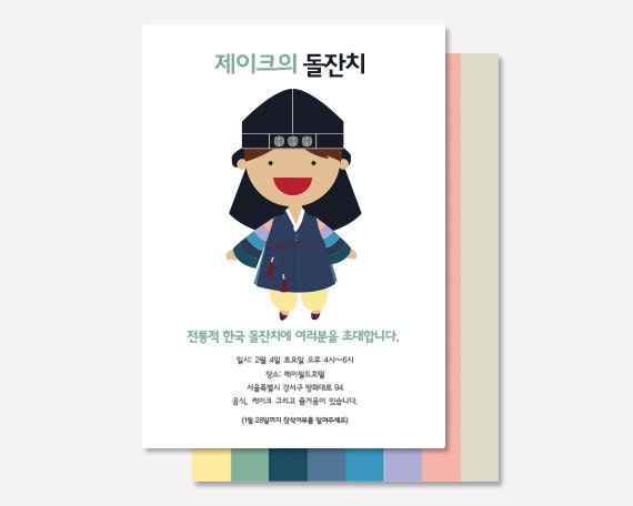 Korean first birthday invitation custom boys korean dol filmwisefo