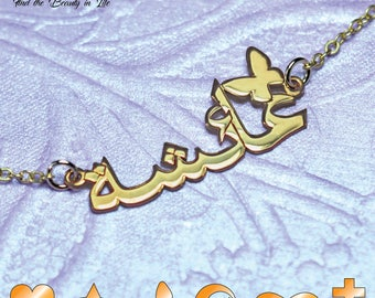 Arabic Name Necklace, Arabic Name Necklace Symbol Heart, Star, Butterfly, Star And Crescent, Infinity, Cross, Arabic Font Jewellery