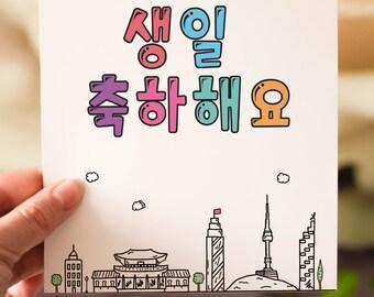 Happy Birthday - Korean birthday card