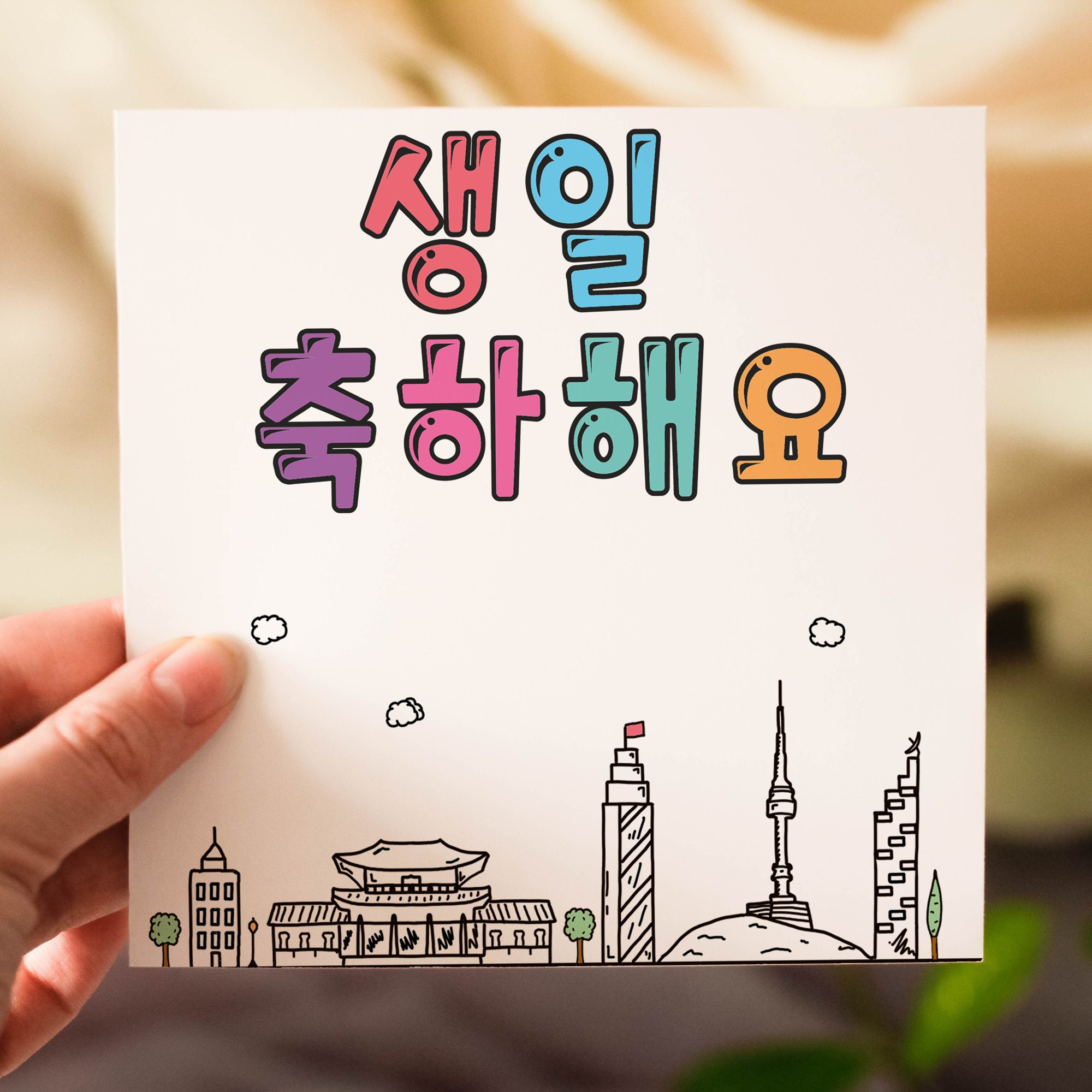 Happy Birthday Korean Birthday Card