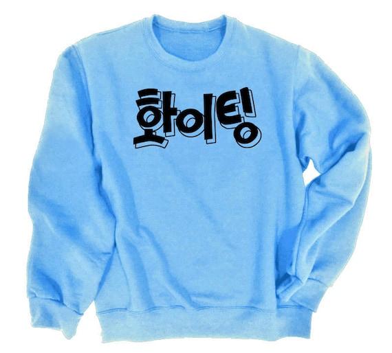 Korean Sweatshirt Fighting! Hwaiting kpop sweatshirt k-pop fandom cute korean sweatshirt kawaii crewneck hangul unisex ESlGkBff1j