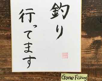 Gone Fishing - Japanese calligraphy