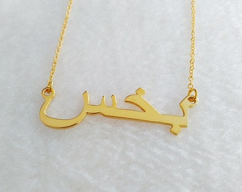 Personalized Arabic Necklace,Gold Islam Name Necklace,Arabic Font Necklace,Custom Arabic Calligraphy Necklace,Handmade Arabic Jewelry