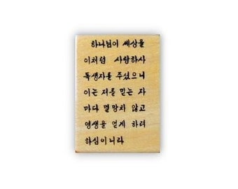 JOHN 3:16 in KOREAN bible verse rubber stamp, Christian, scripture, Jesus Christ, Sweet Grass Stamps No.11
