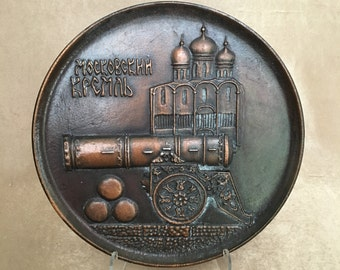 Soviet Collectible, Copper Plate, Russia, Kremlin, Collectors Plate, Moscow Kremlin Plate, Vintage Copper, Kremlin and Cannon, Cast Copper