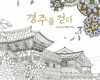 Around My City Coloring Book For Adult Walking Through The Streets Of Gyeong Ju Travel Korea Structure Culture Colouring
