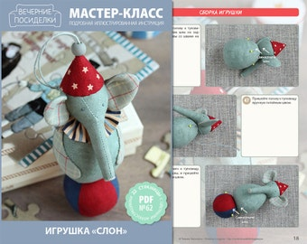 "PDF Sewing Tutorial ""Circus Elephant"" (in Russian)"