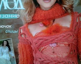 Crochet Magazine-Journal mod No 506 in RUSSIAN LANGUAGE-Crochet lessons magazine of 39 projects and ideas-Jackets,Irish lace dress,cardigans