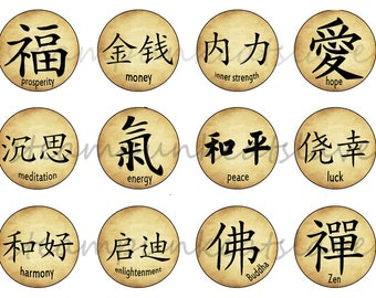 "Chinese Script, Inspirations, Chinese Script Pins, Chinese Script Magnets, 1"" Inch Magnets, Pins or Flat Back Buttons, 12 ct., Cabochon"