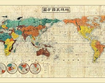 World map map of the world globe asia map australia map vintage world map world map map of the world antique map japanese map large world map world map poster vintage japanese 1853 map gumiabroncs Images