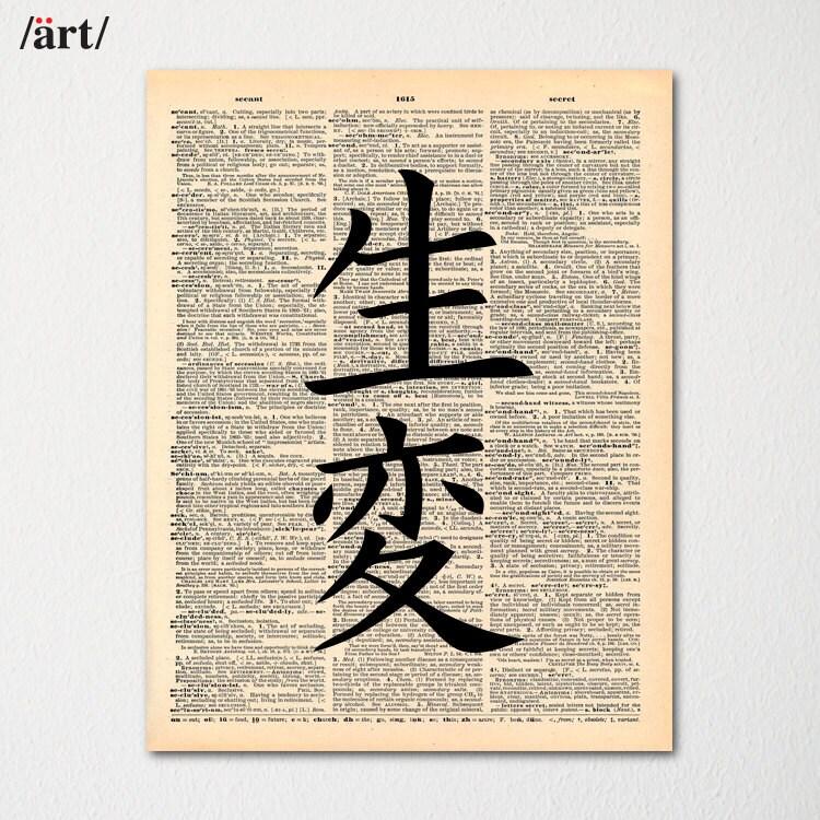 Kanji Born Again Symbol Japanese Writing On