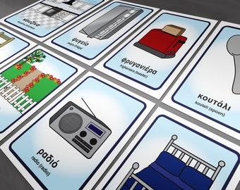 Children's Greek Flash Cards (Household) – Instant Download