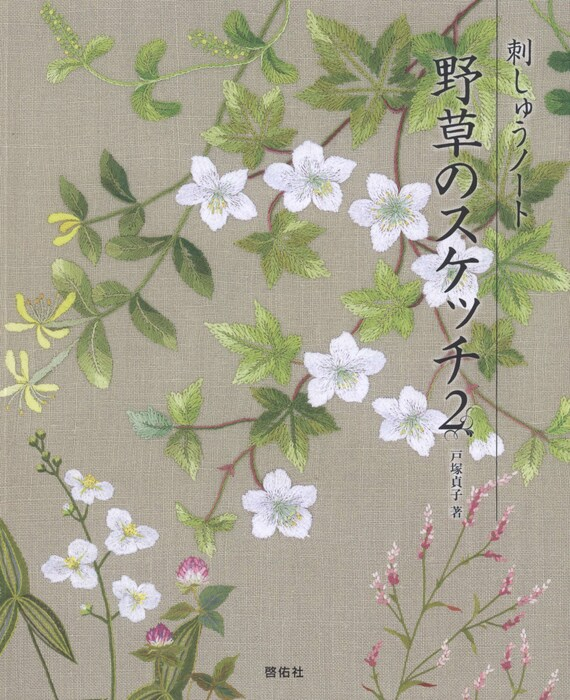 59 embroidery patterns flower embroidery embroidery pattern 59 embroidery patterns flower embroidery embroidery pattern botanical japanese embroidery book ebook pdf instant download from ellacraft on dt1010fo