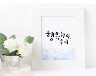 Let's Be Happy (Korean), Handmade, Handlettered, Calligraphy, Printable Art, INSTANT DOWNLOAD, Wall Decor, Hangul, Haengbok, 8x10, 5x7