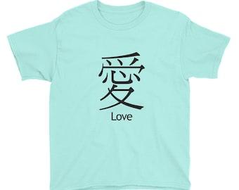 Love (Chinese/English) Youth Short Sleeve T-Shirt