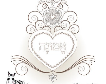 EMUNA-Jewish Faith-Star of David-Faith Blessing-Hebrew Prayer-INSTANT DOWNLOAD-Healing Charm-Coloring page-Kids Printable