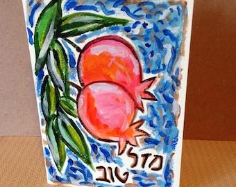 Mazel Tov Pomegranate Card, Jewish Card, Bar Mitzvah Card, Bat Mitzvah Card, Jewish Wedding Card, Hand Painted Card, Pomegranate Painting