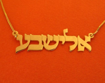 Hebrew Name Necklace Double Thickness Gold Hebrew Name Necklace Hanukkah Gift Israel Souvenir Hanukkah Gift From Israel Hebrew Necklace
