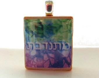 Mitnadevet - female volunteer - Hebrew Scrabble tile pendant with purple and green