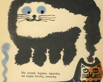 "Vintage Surreal Print ""Smokey the Cat"" Soviet Children's Illustration - Weird Cat and Pipe Art Print"