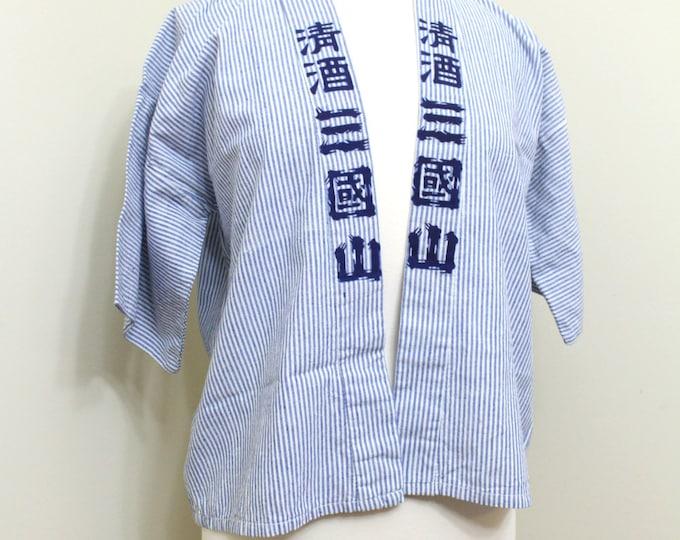 Short Happi Hippari Jacket. Vintage Japanese Cotton Folk Wear. Blue White Striped with Kanji of Sake Company. (Ref: 1356)